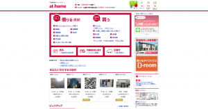 FireShot Capture 5 - 不動産のことなら【アットホーム】物件探しから住宅情報まで! - http___www.athome.co.jp_